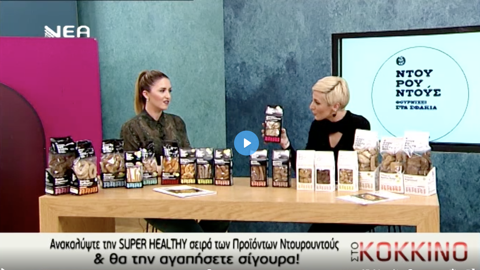 """PRESENTATION OF PRODUCTS AT THE SHOW OF """"KOKKINO"""""""